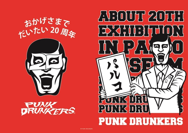 PUNK DRUNKERS~だいたい20周年展~クリアファイル