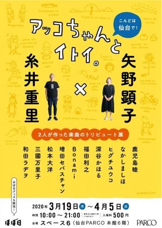 仙台PARCO本館6F・スペース6 オープニングコンテンツ 展覧会「アッコちゃんとイトイ。」4月5日まで