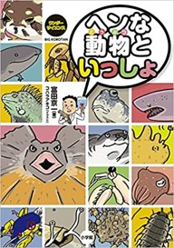 『ワンダーサイエンス ヘンな動物といっしょ』小学館 1,100円(税込)