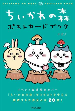 ちいかわの森 ポストカードブック展覧会限定版