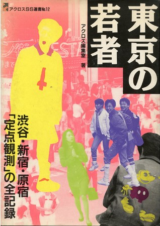 1989『東京の若者』PARCO出版