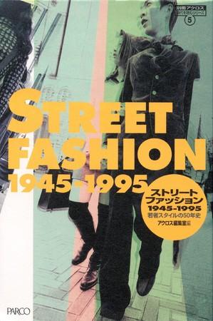 1994『ストリートファッション 1945-1995』PARCO出版