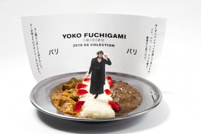 YOKO FUCHIGAMI ランウェイカレー2018SS