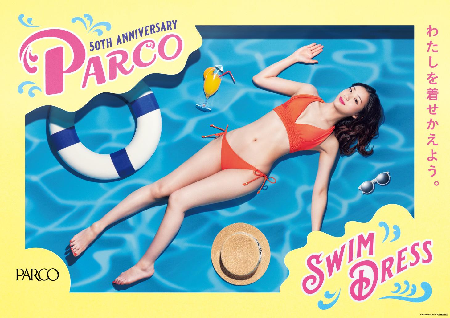90e2ccccdcf 「PARCO SWIM DRESS 2019」メイキングムービー公開!足立梨花さん、4年ぶりに水着撮影に挑戦!|株式会社パルコのプレスリリース