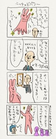 スキウサギが描いた「4コマ漫画」