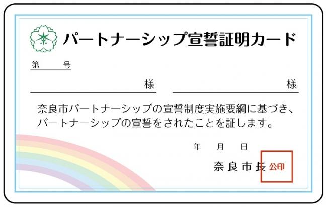 【表面】パートナーシップ宣誓証明カード