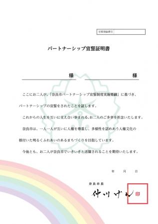 【表面】パートナーシップ宣誓証明書