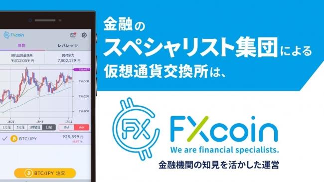 FXcoinアプリイメージ