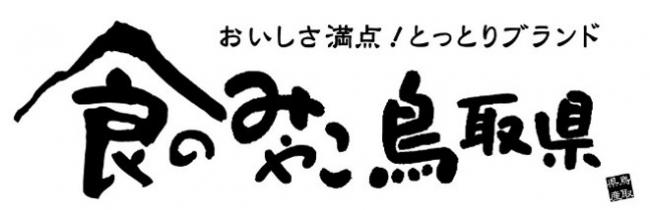 ブランナールみささが加盟している『食のみやこ鳥取県』推進サポーターロゴマーク