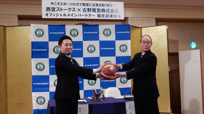 左から西ストークス代表取締役社長渡瀬吾郎、古野電気株式会社古野幸男