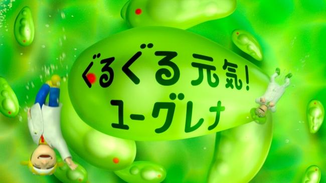 """TVCM""""ぐるぐる元気!ユーグレナ 3つの効果編""""イメージ"""