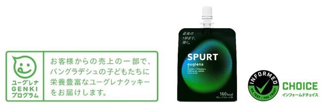 左から:「ユーグレナGENKIプログラム」ロゴ、SPURT(スパート)商品イメージ、「インフォームド・チョイス」ロゴ