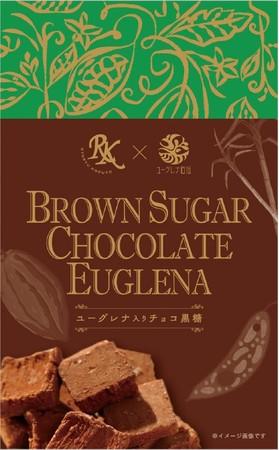 「クロレラユーグレナ入りチョコ黒糖」のパッケージイメージ