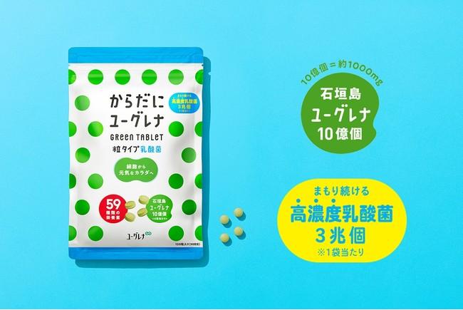 「からだにユーグレナ グリーンタブレット 乳酸菌」商品イメージ