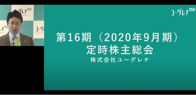 2020年12月18日開催 第16期定時株主総会の様子