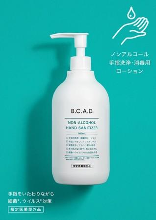 「B.C.A.D.ノンアルコールハンドサニタイザー」商品イメージ