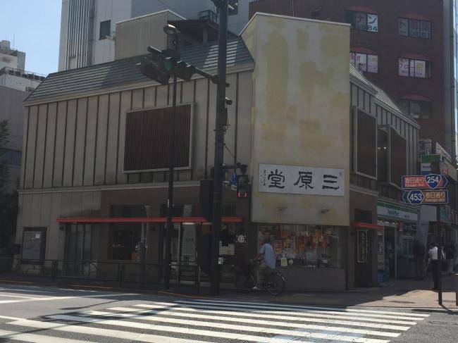 春日通り沿いにある三原堂さん
