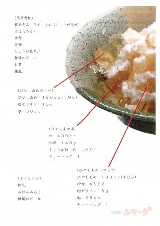 三原ひやしあめ氷レシピ