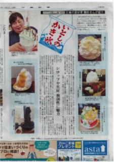 2018年7月22日中国新聞掲載記事
