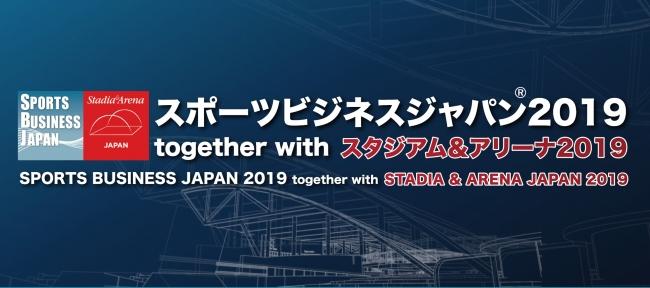 スポーツビジネス促進や、スポーツを通じた地域活性化。「スポーツビジネスジャパン2019 together with スタジアム&アリーナ2019」開催