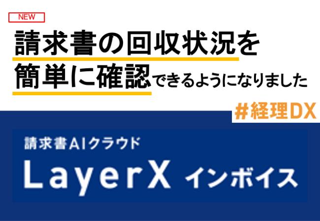 ASCII.jp請求書AIクラウド「LayerX インボイス」、回収漏れ網羅チェック機能をリリース