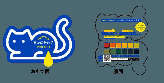 おしっこチェックシート(pH試験紙6枚付き)