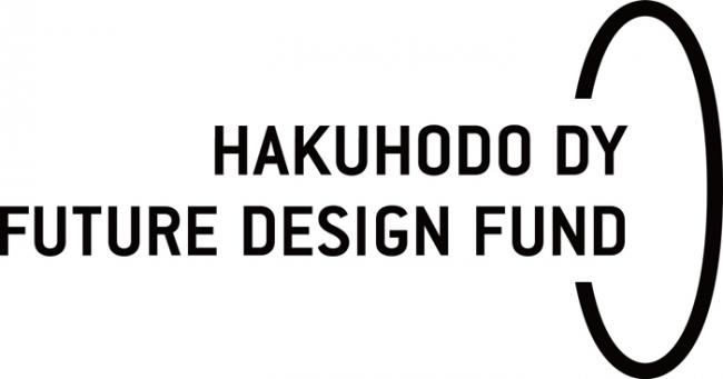 博報堂DYグループ、ベンチャー企業への出資を通じ共に未来をデザインする「HAKUHODO DY FUTURE DESIGN FUND」を組成