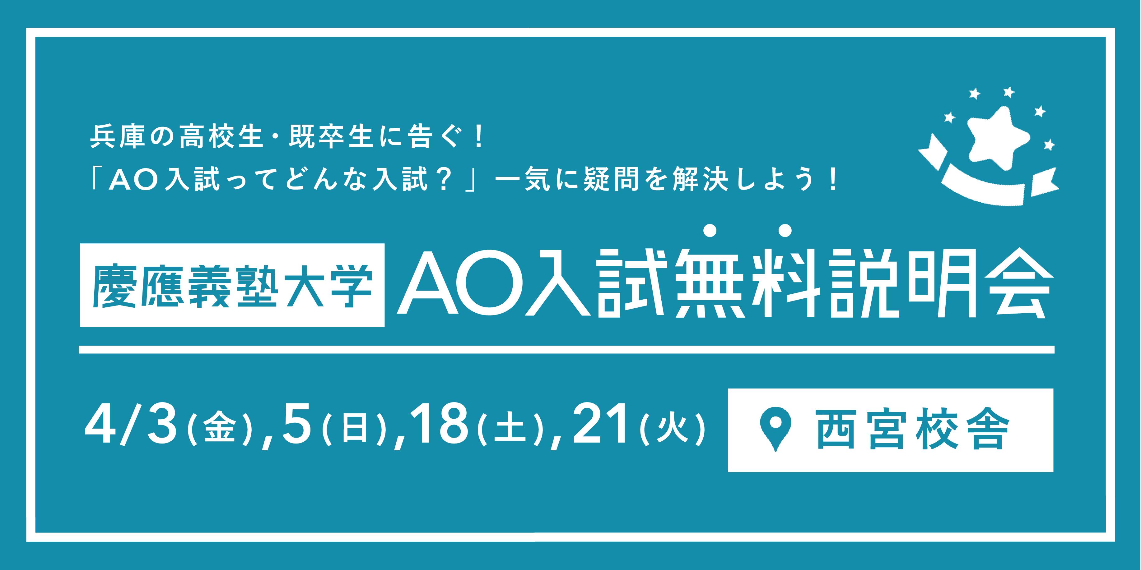 慶應 義塾 大学 入試