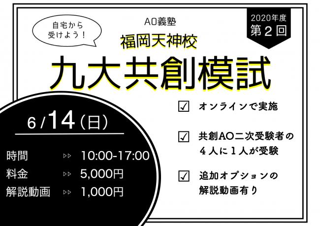 大学 入試 九州