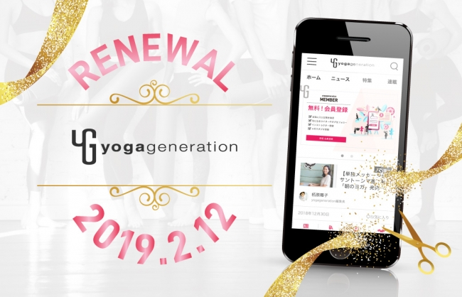 ヨガ専門メディア『yogageneration』リニューアル!