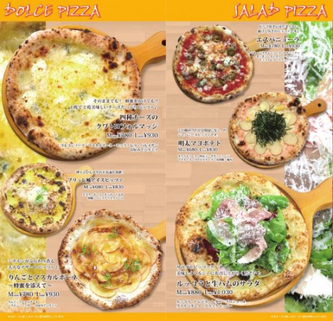 チーズやサラダ、ドルチェなどを使ったバラエティ豊かなピッツァ