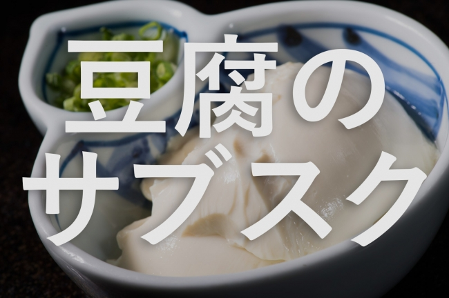 フードメディア(FoodMedia)が提供する豆腐サブスク