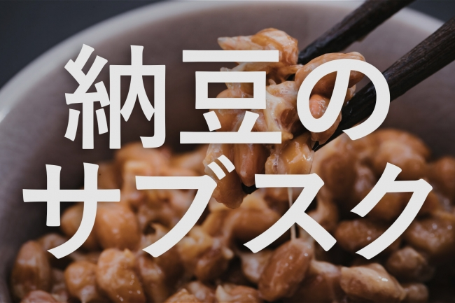 フードメディア(FoodMedia)が提供する納豆サブスク