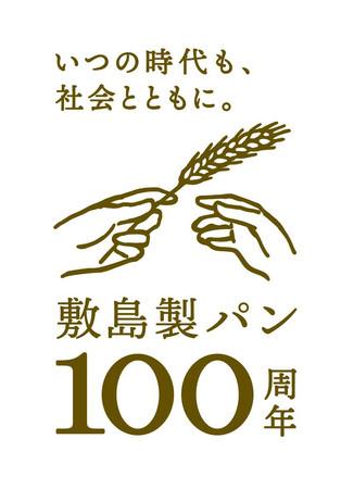 【創業100周年ロゴ】