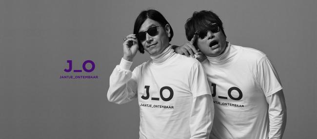 アーティスト香取慎吾氏とスタイリスト祐真朋樹氏がディレクターを務める『ヤンチェ_オンテンバール(JANTJE_ONTEMBAAR)』