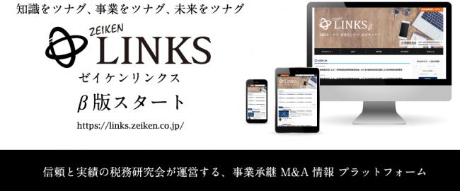 中小企業の事業承継問題(後継者不足問題)を解決する「ZEIKEN LINKS(ゼイケン リンクス)」β版をリリース