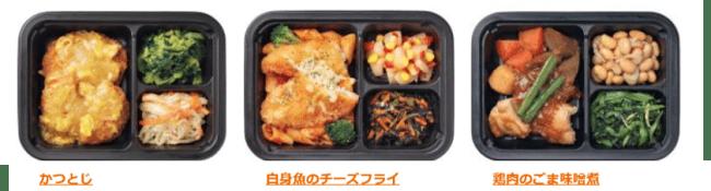 ヨシケイ 夕食 ネット