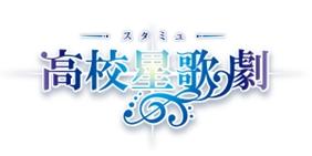 (C)ひなた凛/スタミュ製作委員会