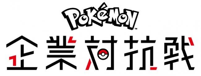 5/26(日)「ポケモン企業対抗戦」東京・新橋にて開催 ゲーム&カード ...