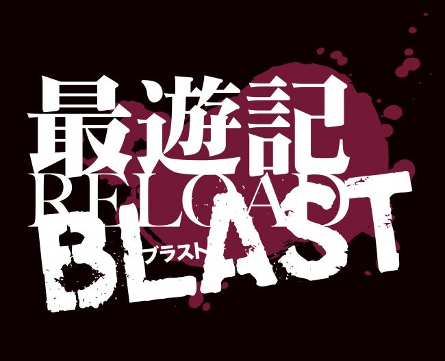 (C)峰倉かずや・一迅社/最遊記RB PROJECT
