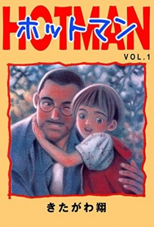 『HOTMAN』