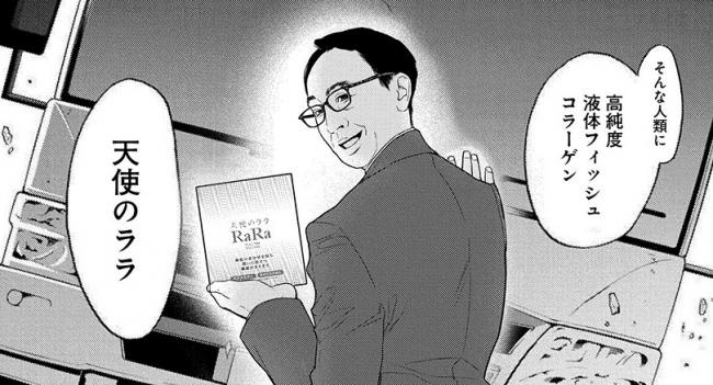 舞台『四十七大戦』メインスポンサーの社長が巻末に登場!!