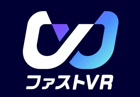VRコンテンツオーサリングサービス 「ファストVR」