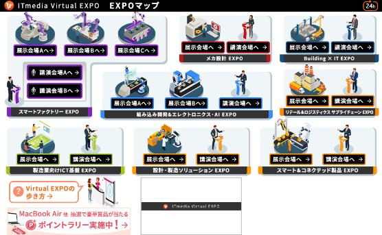 【Virtual EXPO会場イメージ】