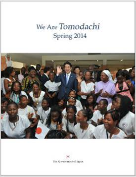『We Are Tomodachi』( Spring 2014 )