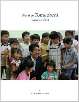 『We Are Tomodachi』( Summer 2014 )