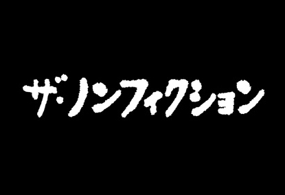 ザ ノン フィクション 『ザ・ノンフィクション』美奈子に批判の声も自身の結婚のため長男に...