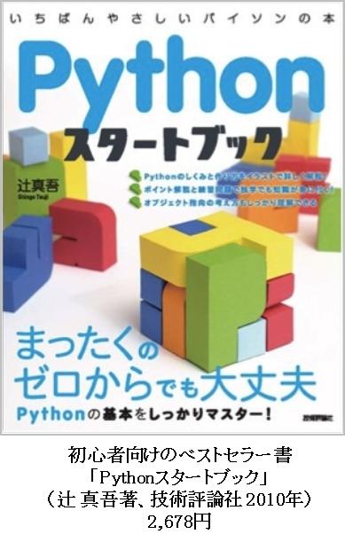 3/8(木)Pepper頭脳の生みの親、光吉俊二氏登壇!Python勉強会♯10開催