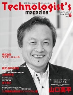 「Technologist's magazine (テクノロジストマガジン)」