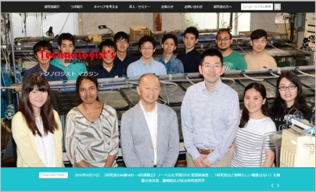 「Technologist's magazine Web」